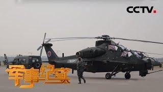 《军事纪实》 20191030 新型直升机精彩亮相的背后  CCTV军事