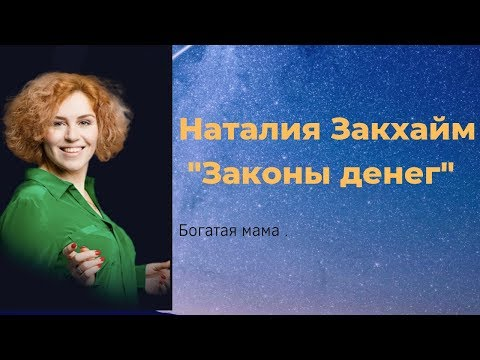 "Наталия Закхайм  ""Законы денег"""