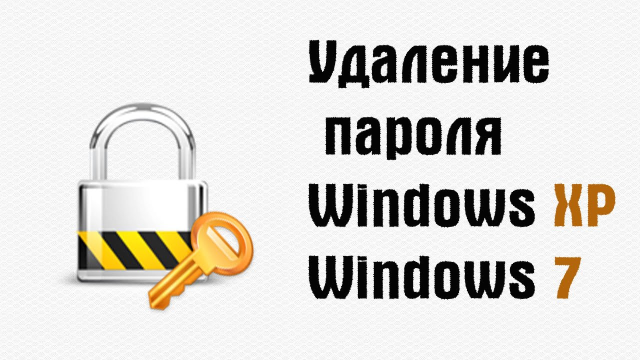 Удаление пароля пользователя в Windows 7 и Windows XP