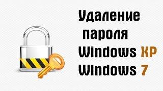 Как удалить пароль пользователя в Windows