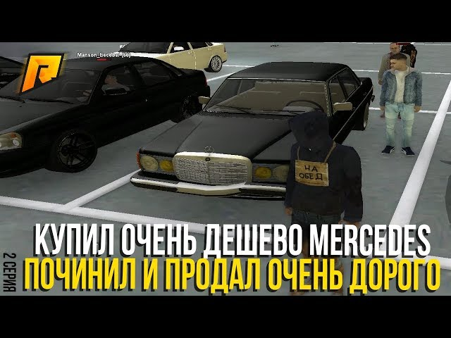 КУПИЛ СТАРЫЙ Mercedes W123 ЗА КОПЕЙКИ! ПРОДАЛ ЧЕРЕЗ 5 МИНУТ И УШЕЛ В БОЛЬШОЙ ПЛЮС! - RADMIR CRMP