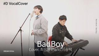 [ 레드벨벳(Red Velvet) - Bad Boy ] Covered by 최은영, 이승택 -강남 드림보컬 …
