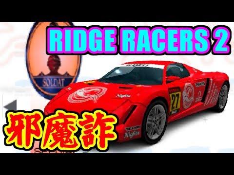 YAMASA RAGGIO(SPECIAL2) - リッジレーサーズ2(RIDGE RACERS 2)