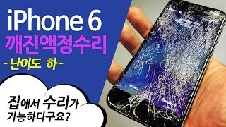 아이폰6 깨진액정 자가수리 / 집에서 수리가 가능하다구요?