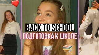 BACK TO SCHOOL Как подготовиться к школе Канцелярия Одежда