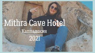 MITHRA CAVE HOTEL 4 Турция Гёреме