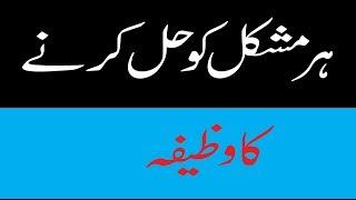 Mushkil Hal karny ka Wazifa | Masla Hal Karne Ka Wazifa | Har Mushkil Ka Hal in urdu