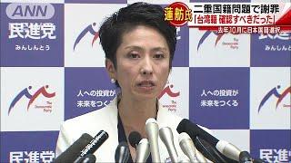 民進・蓮舫代表が謝罪「台湾籍、確認すべきだった」(17/07/18)