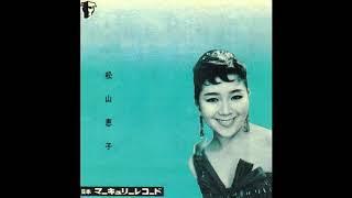 松山恵子 - 十九の浮草