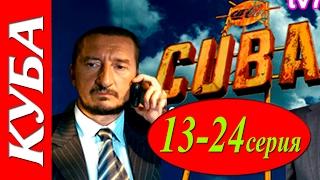 Куба 13-24 серия / Русские новинки фильмов 2017 #анонс Наше кино