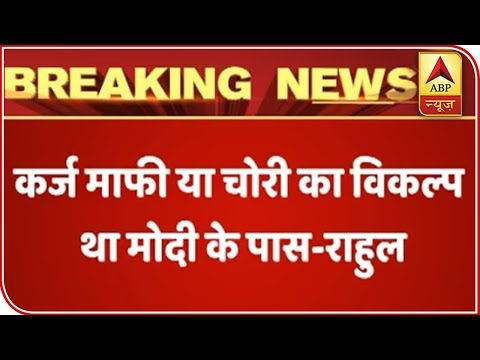 PM Modi Has Not Waived Off A Single Rupee Of Farmers: Rahul Gandhi | ABP News Mp3