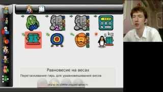 Свободное ПО для Школы часть 1(, 2013-05-29T07:48:59.000Z)