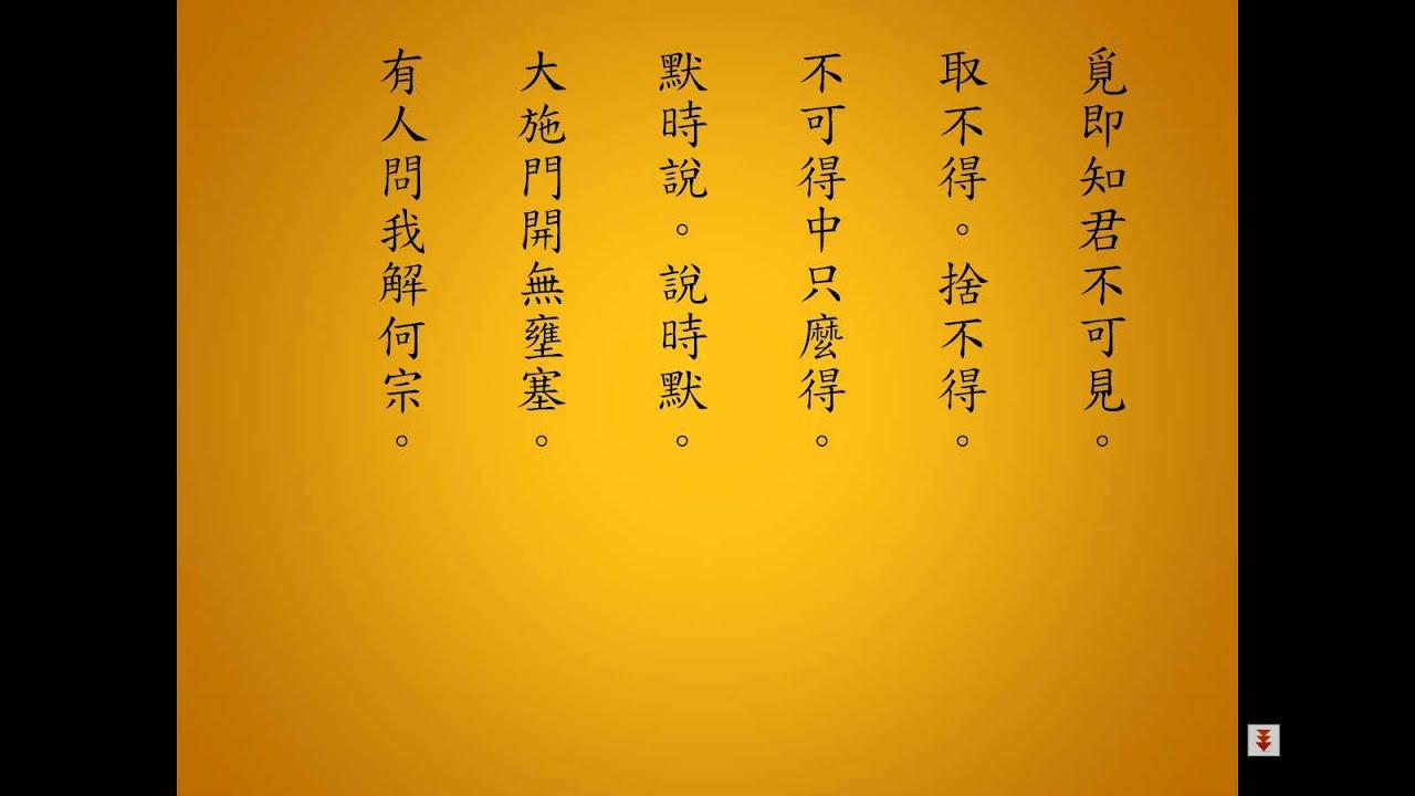 有聲書:永嘉大師證道歌(全) 唐慎水沙門玄覺撰 崔居士讀誦 - YouTube