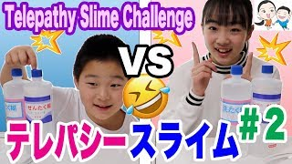 ⚠️絶叫注意⚠️テレパシースライムチャレンジ#2が楽しすぎた✨Twin Telepathy Slime Challenge【ベイビーチャンネル 】