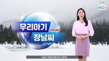 [📺후디스TV _후디스 산양유아식] 우리 아기 장 날씨