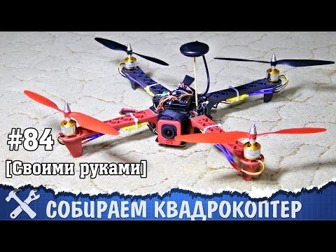 видео: Квадрокоптер своими руками [Часть 1 - сборка и подключение]