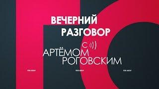 «Вечерний разговор с Артёмом Роговским» на 101,4 FM