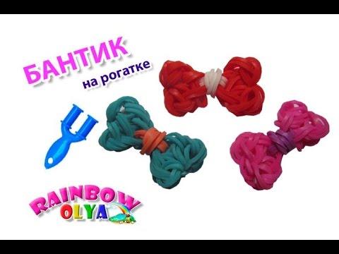 Как сделать из резинки игрушки на рогатке 542