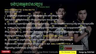 ចង ប នអ នជ សង ស រ jong ban oun jea songsa original song volcano band chord lyric