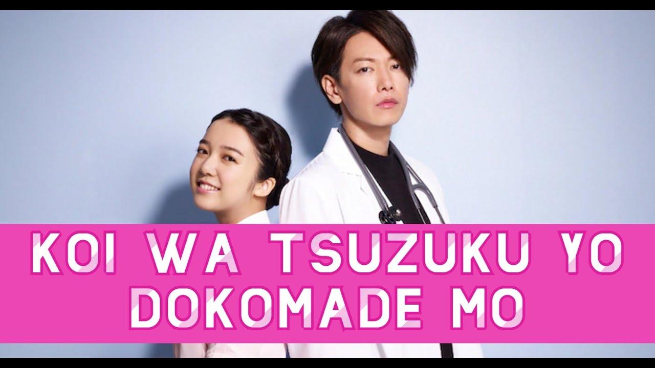 Koi Wa Tsuzuku Yo Dokomademo Love Lasts Forever 2020 Takeru Satoh Mone Kamishiraishi Youtube