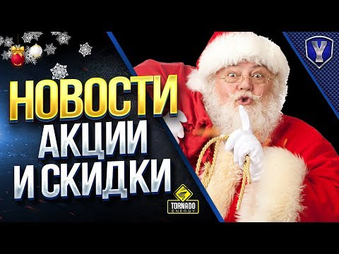 Т-62М - РАКЕТНЫЙ ТАНК / АКЦИИ И СКИДКИ / #WOT ЭТО НОВОСТИ