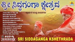 Sri Siddaganga Kshethrada Prarthane & Vachana | Audio Juke Box | Kannada Devotional Songs