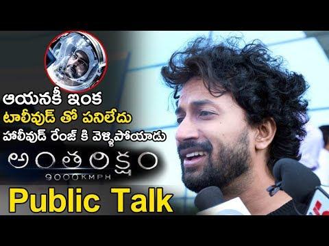 Antariksham Movie Public Talk | Antariksham 9000 Kmph | Public Review | Varun Tej | Life Andhra TV |