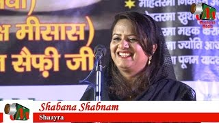 Shabana Shabnam, Nuh Mewat Mushaira, Org MESAS,Con. YAHYA SAIFI, 18/02/2017, Mushaira Media