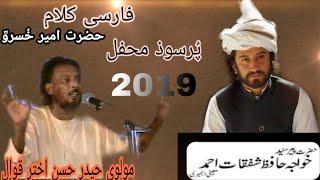 Heart touching Farsi kalam Molvi Haider Hassan Akhtar qawal