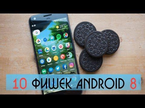 10 фишек Android 8! Скрытые функции Android 8