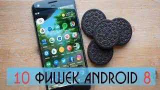 10 фишек Android 8 Скрытые функции Android 8