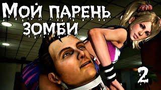 МОЙ ПАРЕНЬ ЗОМБИ 2 серия. ИГРОФИЛЬМ
