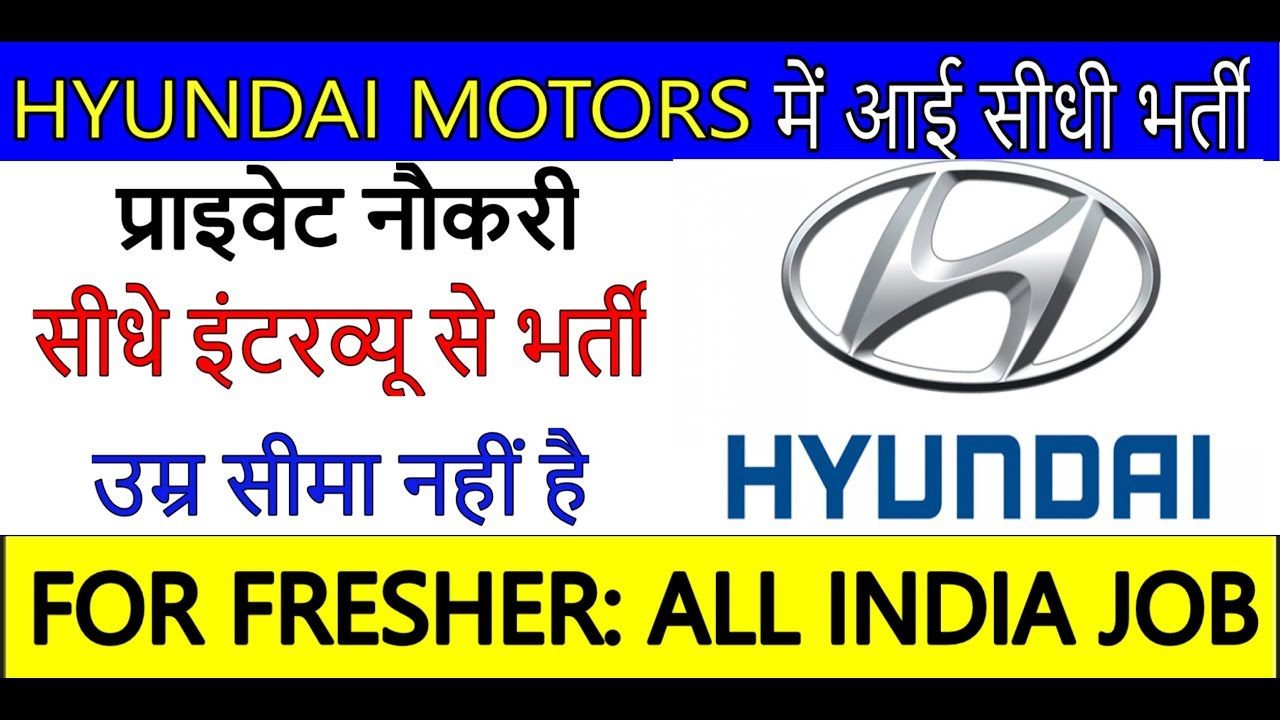 Hyundai Motors Recruitment 2019, Fresher Job, No Age Limit, All India Job