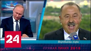 Газзаев попросил Путина оставить футбол под бдительным вниманием