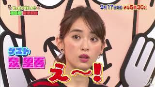 日曜よる6時30分 『バナナマンのせっかくグルメ!』 9月17日は福島県会津...