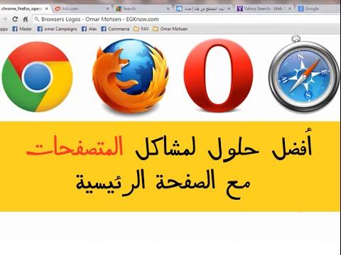 حذف الاعلانات وحل  مشكلة الصفحة الرئيسية عند الدخول الى النت بدل من جوجل ( ASK - Hao123 )