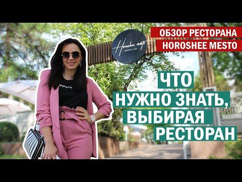 Kak Vybrat Restoran Dlya Svadby Restoran Horoshee Mesto Harkov