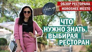 """Как выбрать ресторан для свадьбы? Ресторан """"Хорошее место"""" Харьков."""