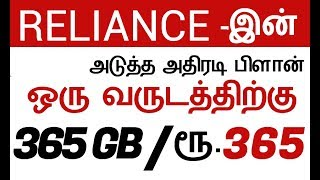 Reliance New Offer | Reliance One year Offer | Reliance New plan 365 - Tamil | தமிழ்