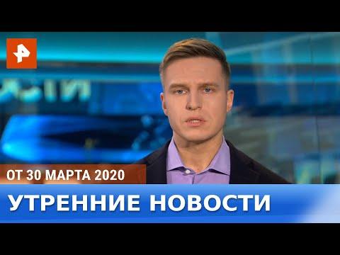 Утренние новости РЕН-ТВ. От 30.03.2020