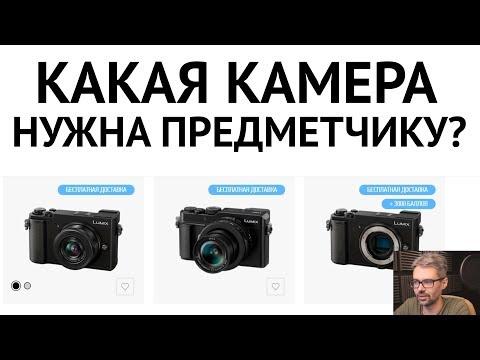 Выбор камеры для ПРЕДМЕТКИ для начинающего фотографа