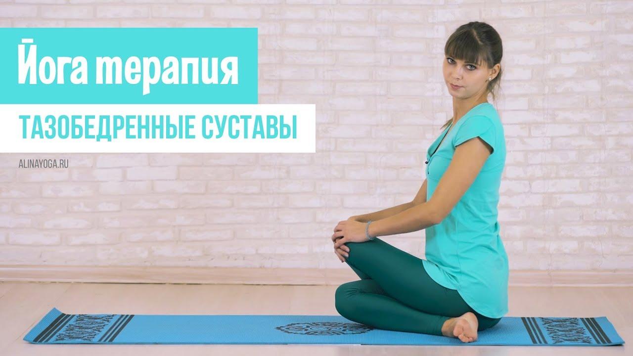 Йогатерапия суставов лечение суставов с помощью упражнений