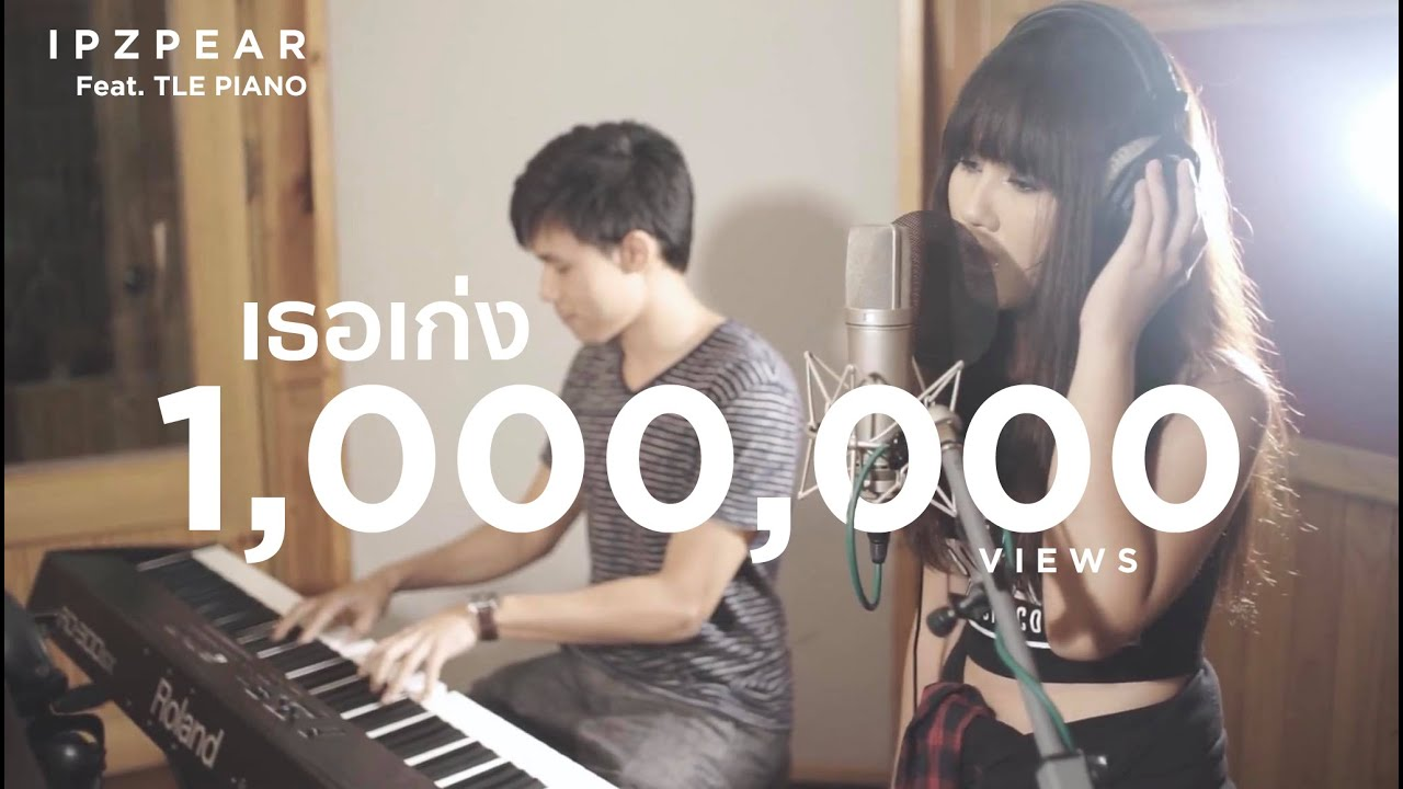 เธอเก่ง (Still) - Jetset'er | IPZPEAR ft. TLE Piano Cover「2」