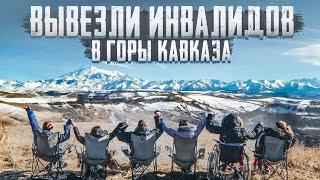 ПУТЕШЕСТВИЕ ПО ГОРАМ КАВКАЗА. Инвалидность - приговор?