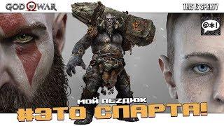 God of War - ЭТО СПАРТА