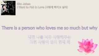 Kim Johan 김조한 - I Want to Fall in Love (사랑에 빠지고 싶다) Eng/Han Lyrics