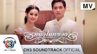 ปลายทาง Ost.หนึ่งในทรวง | เมย์ ฝนพา (The Voice Thailand) | Official MV