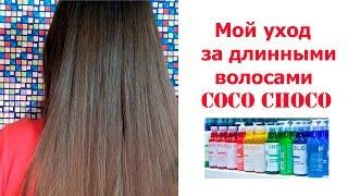 Мой уход за длинными тонкими волосами/COCOCHOCO/правдивый отзыв(, 2016-03-19T08:00:01.000Z)