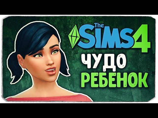 ЧУДО-РЕБЕНОК - Sims 4 ЧЕЛЛЕНДЖ - СТАРШАЯ СЕСТРА (моя версия)
