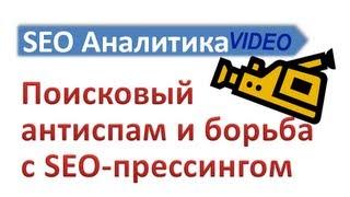 Поисковый антиспам и борьба с SEO-прессингом(, 2011-10-24T15:21:12.000Z)